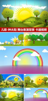种太阳儿歌表演六一儿童节卡通背景视频