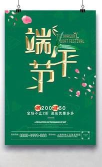 粽子背景端午节海报