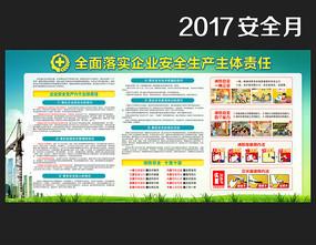 2017年安全生产知识展板