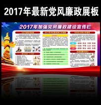 2017年加强党风廉政建设宣传栏