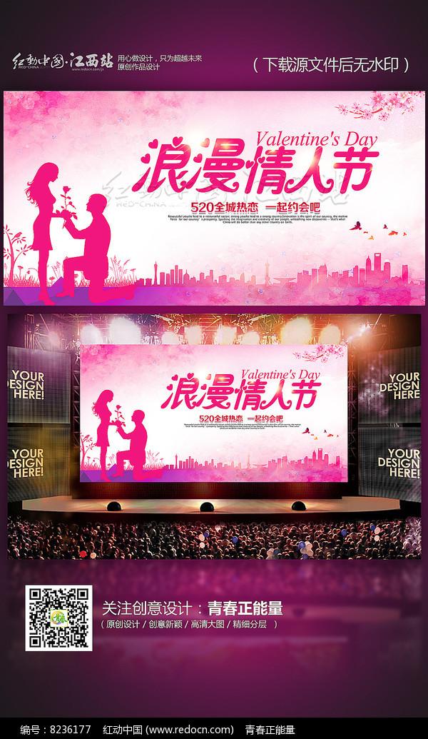 520浪漫情人节背景设计图片