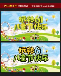 61儿童节快乐宣传海报