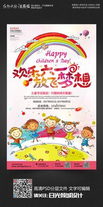 61六一儿童节宣传海报设计