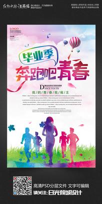 奔跑吧青春毕业季青春宣传海报设计