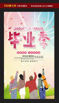 毕业季活动宣传海报