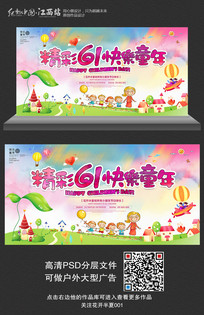 炫彩六一儿童节海报六一儿童节晚会背景展板