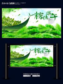 彩墨创意粽情端午节宣传海报设计