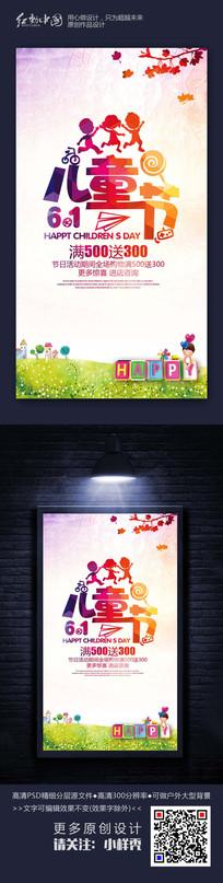 炫彩时尚六一儿童节宣传海报