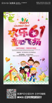 创意61六一儿童节宣传海报设计