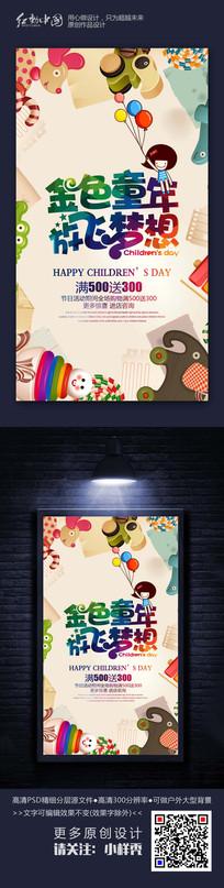 创意大气61儿童节节日气氛海报