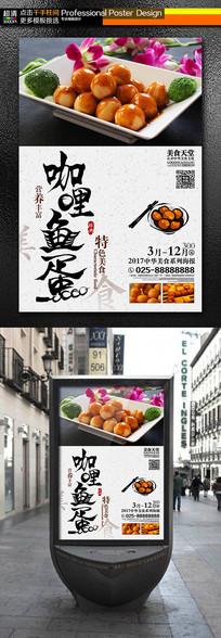 创意中华美食咖喱鱼蛋宣传海报设计