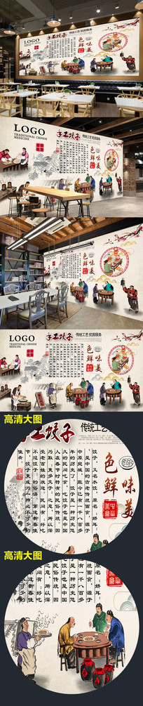 传统手工饺子中华饺子背景墙