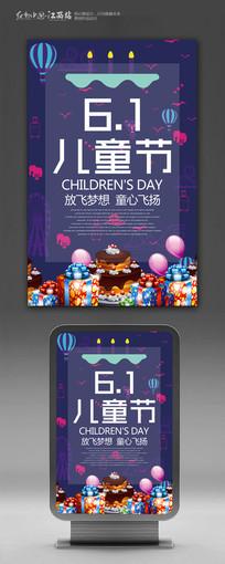 大气创意6.1儿童节宣传海报