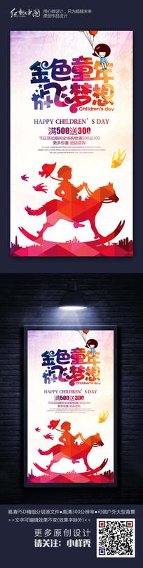 大气精美六一儿童节炫彩海报