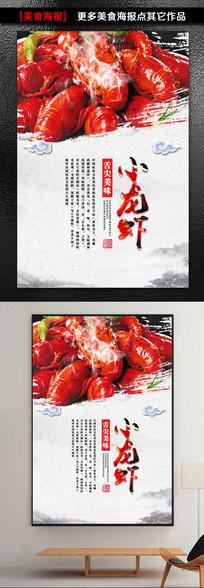 大气麻辣小龙虾海报设计