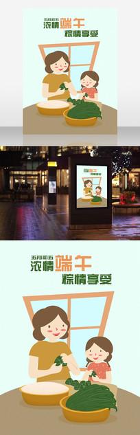 端午包粽子插画海报