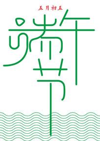 端午节艺术字体
