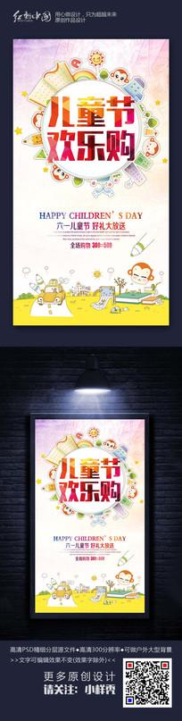 儿童节欢乐购精品时尚炫彩海报