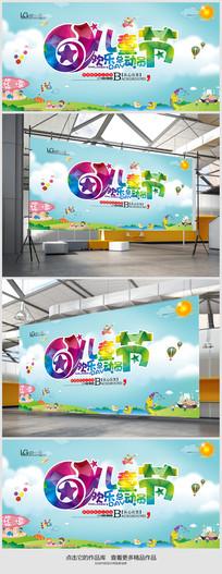 儿童节夏季亲子活动海报设计