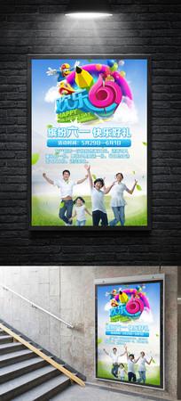 儿童节宣传海报设计