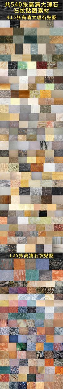 共540张高清大理石石纹贴图素材 JPG