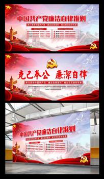 共产党员廉洁自律准则党建展板