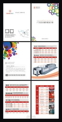 广告印刷公司宣传册设计