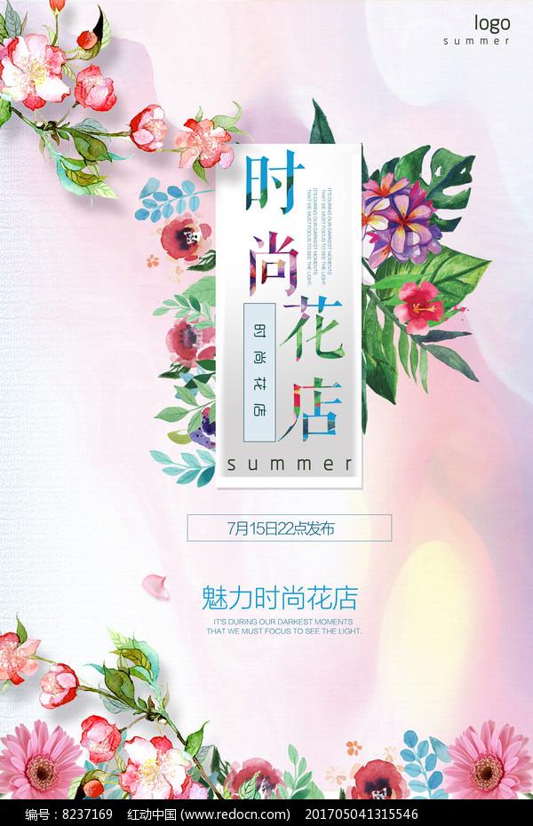 花店宣传促销海报psd素材下载(编号8237169)_红动网