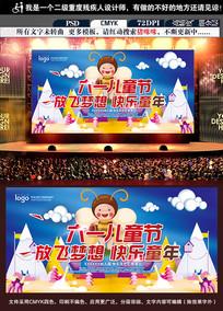 欢庆61快乐起航儿童节舞台背景