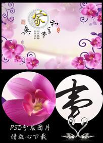 家和万事兴蝴蝶兰紫色背景墙
