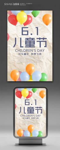 简约创意6.1儿童节宣传海报