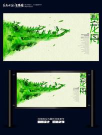 简约创意端午节赛龙舟宣传海报设计