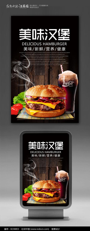 简约美味汉堡活动海报图片