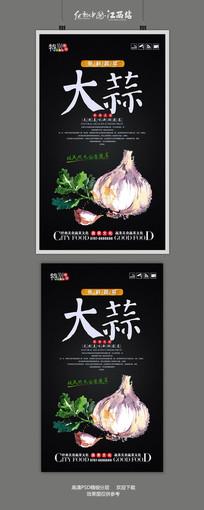 简约手绘大蒜蔬菜海报