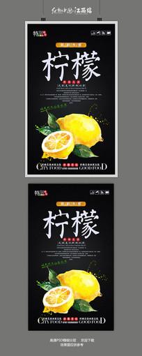 精美大气手绘柠檬水果店宣传海报