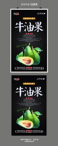精美大气手绘牛油果水果店宣传海报