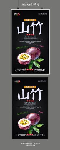 精美大气手绘山竹水果店宣传海报