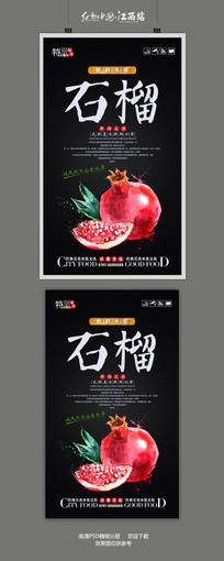 精美大气手绘石榴水果店宣传海报
