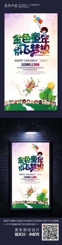 金色童年放飞梦想儿童节海报