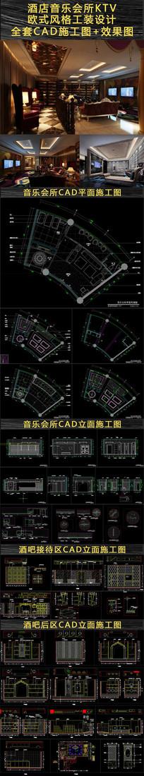 酒店音乐会所室内设计全套CAD施工图+效果图(KTV欧式风格工装设计)