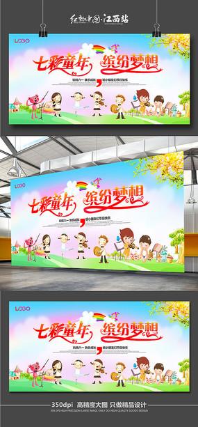 卡通炫彩六一儿童节舞台背景展板