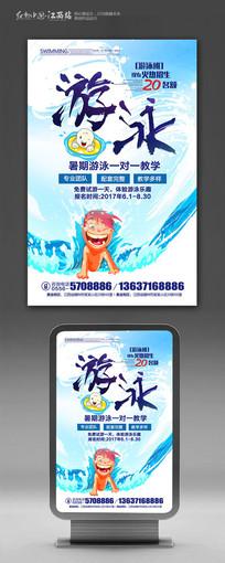 卡通创意游泳培训班招生海报
