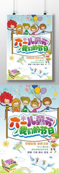 卡通儿童节海报设计