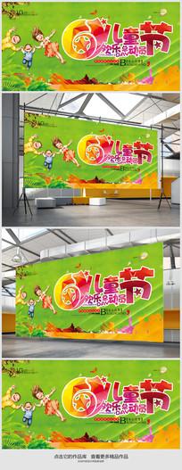 卡通儿童节亲子活动海报设计