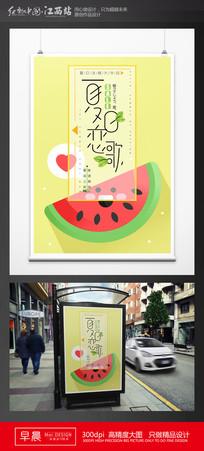 可爱夏季水果海报