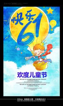 快乐61儿童节海报设计