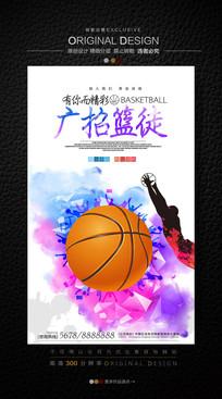 篮球俱乐部招生海报
