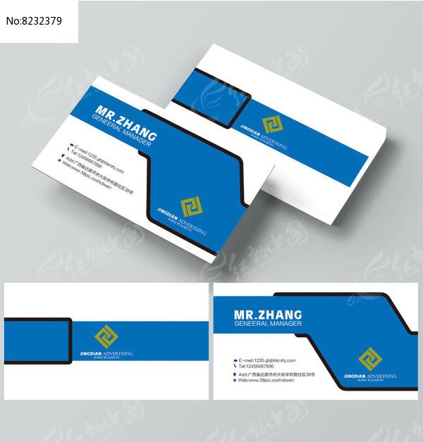 蓝色商务高端名片图片