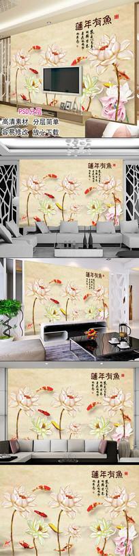 莲年有鱼中式荷花客厅电视背景墙