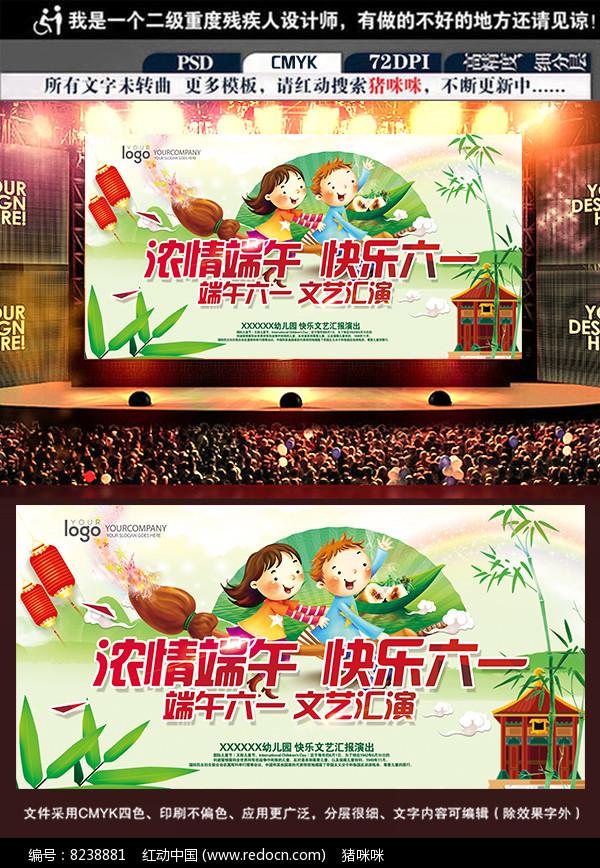 六一端午儿童节文艺演出舞台背景板图片